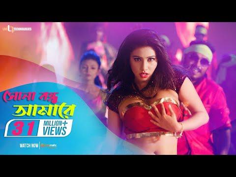 Sona Bondhu Amare Dewana Banailo | Item Song | Super Hero Bangla Movie 2018 thumbnail