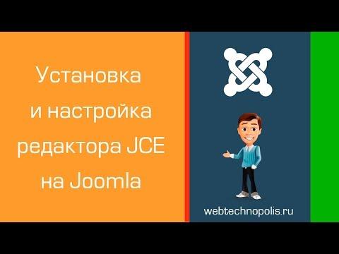 7. Как скачать и установить редактор JCE для Joomla