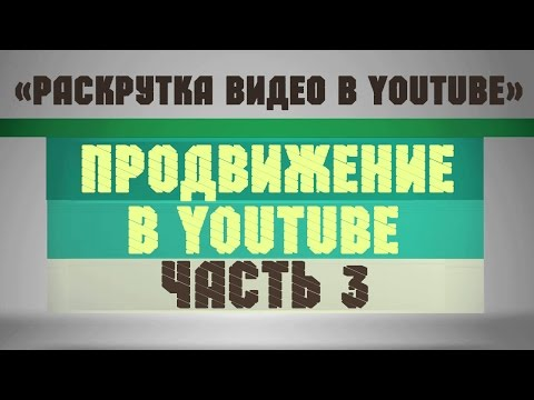 Раскрутка ютуб (как раскрутить видео на youtube? ). Продвижение в YouTube [Часть 3]