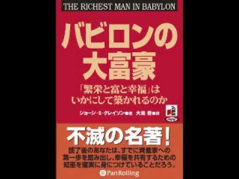 オーディオブック バビロンの大富豪 試聴サンプル