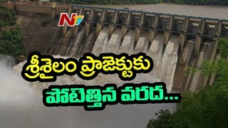 Srisailam Dam Water Level Reaches 885 Ft | Heavy Flood Water Inflows | NTV
