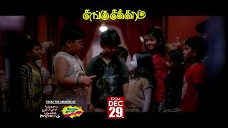 Sangu Chakkaram - Moviebuff Sneak Peek | Dhilip Subbarayan, Gheetha, - Directed by Maarison