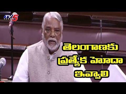 తెలంగాణకు సైతం ప్రత్యేక హోదా ఇవ్వాలి : టీఆర్ఎస్ | TRS Demands Special Status For Telangana |TV5 News