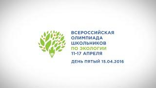 День 5. Всероссийская олимпиада школьников по экологии