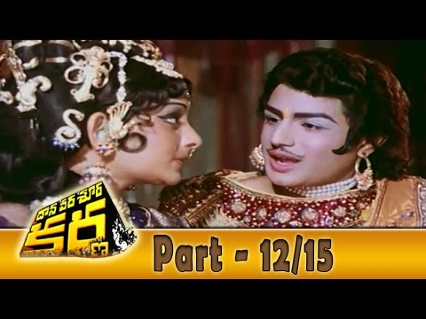 Daana Veera Soora Karna Full Movie Part - 12 15 || Ntr, Sarada, Balakrishna video