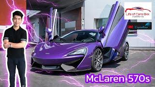 รีวิว McLaren 570s โคตรแรง เกือบบินได้ !! (ราคา 24 ล้าน แรงเกินราคา !) Ft. 3M Crystalline