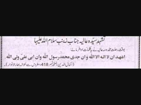 Ali un Wali Ullah Mein Ali un Wali Ullah ki