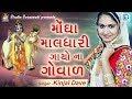 Kinjal Dave New Song - મોંઘા માલધારી ગાયો ના ગોવાળ | Janmastami 2017 Song | New Gujarati Song 2017