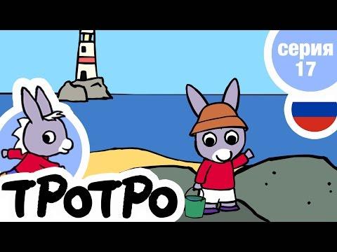 TPOTPO - Серия 17 - Тротро пора отдыхать