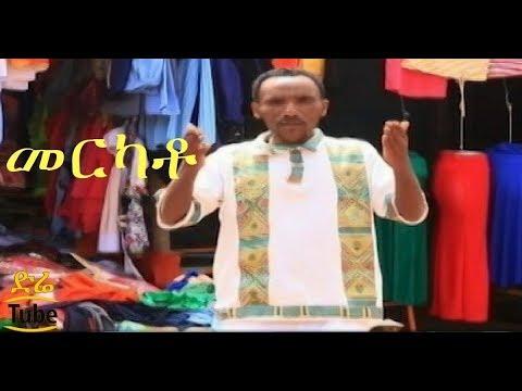 Alemayehu Mersha - Merkato (መርካቶ ) - New Ethiopian Music 2017 Official Video