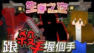 【巧克力】『Survive The Night:生存之夜』 - 跟殺手握個手再離開AuA    Minecraft