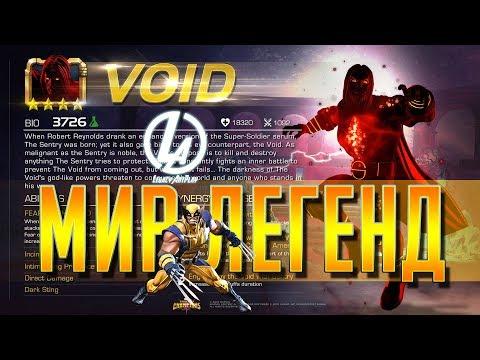 Мрак Войд против Росомахи Мир Легенд Марвел Битва чемпионов Void versus Wolverine