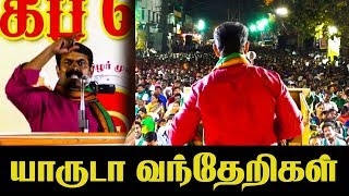 Seeman Latest Speech Coimbatore