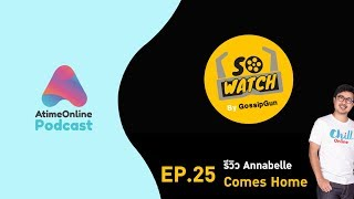 AtimeOnline Podcast | So Watch By GossipGun EP.25 รีวิว Annabelle Comes Home