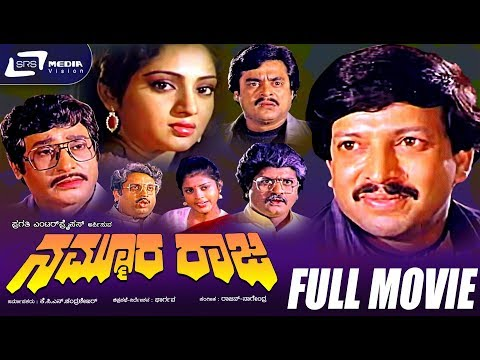 Nammoora Raja – ನಮ್ಮೂರ ರಾಜ|Kannada Full Movie*ing Vishnuvardhan, Manjula Sharma