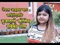 नेपाल आइडलबाट बाहिरीएपछि सुजाताले खोलिन सबैको पोल | Interview with  Sujata Pandey Nepal Idol Top 5