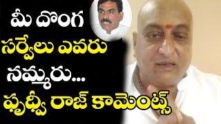 Comedian Prudhvi Raj Fires on Lagadapati Rajagopal | Top Telugu Media