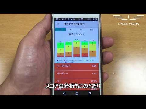 EVPro(Android版)ラウンド履歴が復元できない時の対処方法