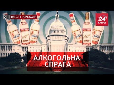 Вєсті Кремля. Священна мета росіянина