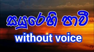 Sayurehi Pawi  Karaoke (without voice) සයුරෙහි පාවී