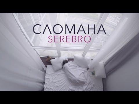 Serebro - CAOMAHA