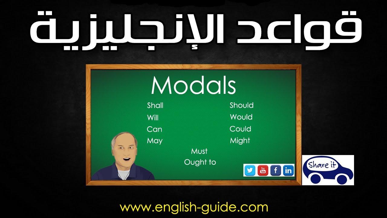 المعلم لقواعد اللغة الإنجليزية