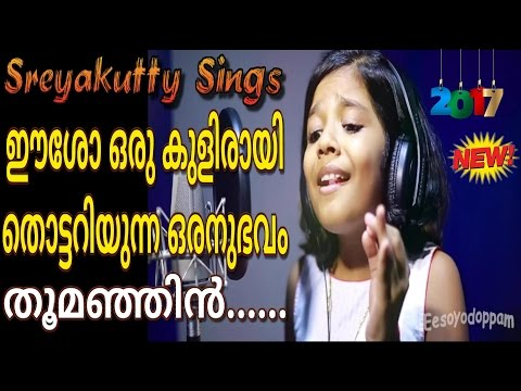 Thoomanjin   Eesoyodoppam Ft. Sreya Jayadeep   Jojo , Baby , Jifin   New 2017 Malayalam song