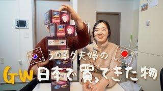日韓夫婦のGW日本旅行の購入品紹介【日韓夫婦/日韓カップル】
