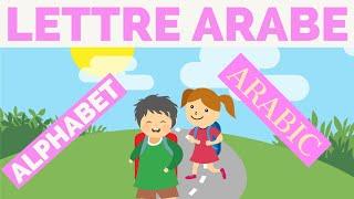 Alphabet arabe - Arabic alphabet - Alif ba ta - chanson pour les enfants
