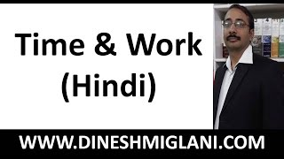 CONCEPT AND SHORT TRICKS OF PROBLEMS OF TIME AND WORK IN PURE HINDI MEDIUM