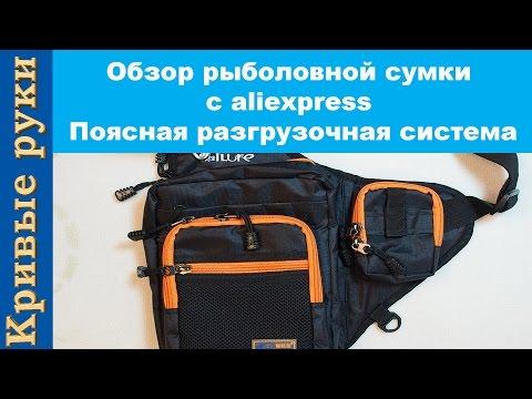 рыболовные сумки в рыболовных интернет магазинах