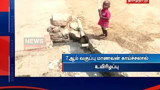 திருச்சி: சுகாதார சீர்கேடால் காய்ச்சல் பாதிப்பு ஏற்பட்டு 1 மாதத்தில் 7பேர் உயிரிழப்பு
