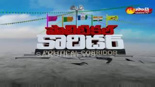 పొలిటికల్ కారిడర్ || Sakshi Political Corridor - 21st April 2018 - Watch Exclusive