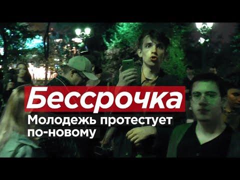 БЕССРОЧКА. Молодежь протестует по-новому.