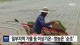 일부지역 가뭄 등 이상기온…영농은 `순조`