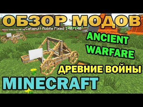 ч.67 - Древние войны (Ancient Warfare) - Обзор мода для Minecraft