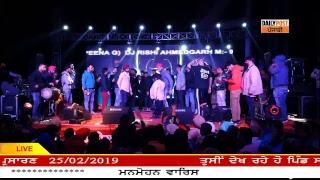Saharan Majra (Ludhiana) North India Federation Kabaddi Cup 25- Feb 2019
