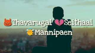 Love Quotes for Whatsapp Status Tamil