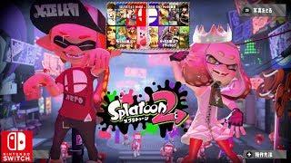 [Live Stream🔴] Nintendo Splatoon x Smash Bros Ultimate Splatfest Hero vs Villains Gameplay Switch