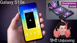 Samsung Galaxy S10 Unboxing in Hindi