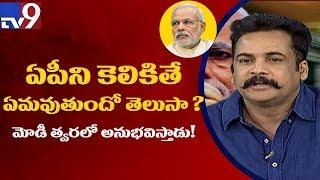 Modi will pay a heavy price for ignoring AP - Hero Sivaji