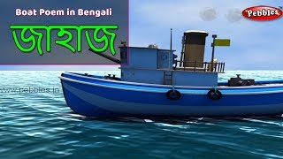 Boat Song in Bengali | Bengali Rhymes For Children | Baby Rhymes Bengali | Bangla Kids Songs