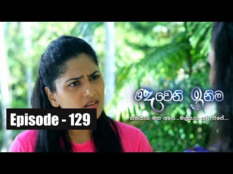 Deweni Inima |  Episode 129 03rd August 2017