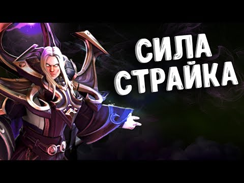 СИЛА САНСТРАЙКА ИНВОКЕР ДОТА 2 - INVOKER SUNSTRIKE POWER DOTA 2