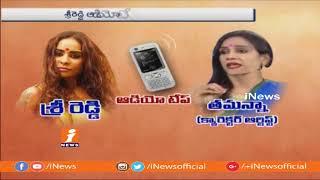 Sri Reddy Phone Call Audio Tape Open By Jr Artist Tamanna   Viral In Social Media   iNews