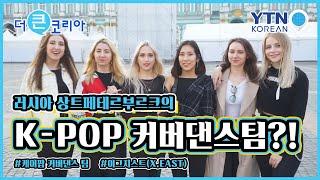 최고의 케이팝 커버댄스 팀 이그지스트를 만나다!  / YTN KOREAN