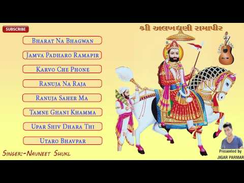 Shree Alakhdhani Ramapir - { Jukebox } - New Gujarati Ramapir Bhajan - Seven Soor video