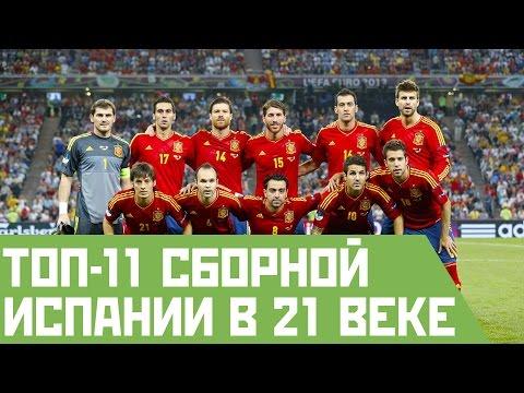 ТОП-11 сборной Испании в 21 веке