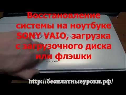 Восстановление системы в ноутбуке SONY VAIO