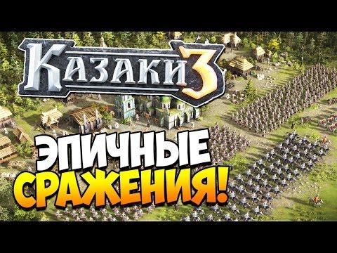 Cossacks 3 (Казаки 3) | Возвращение ЛЕГЕНДЫ! Эпичные бои!